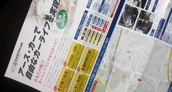 230903-2.tenpo.jpg
